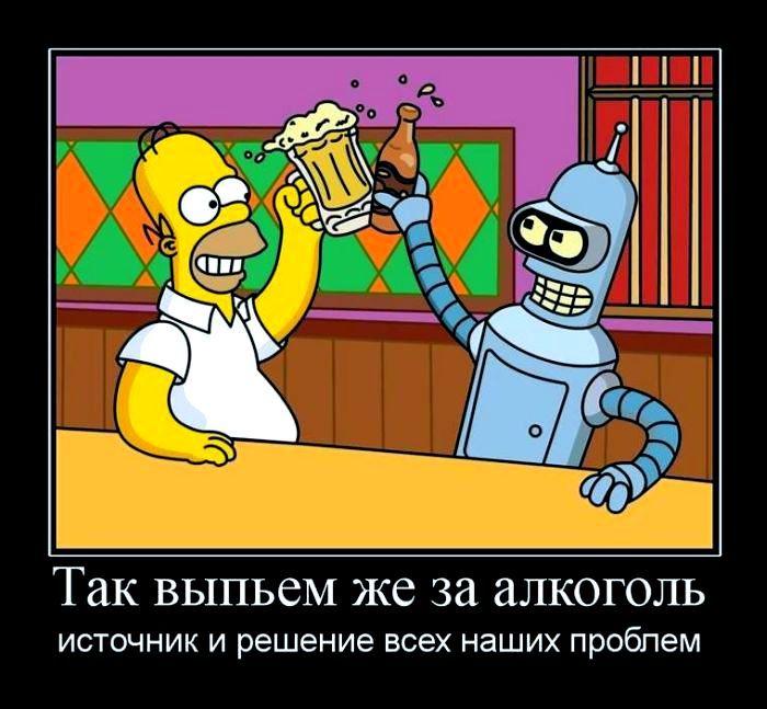 алкоголь, демотиватор